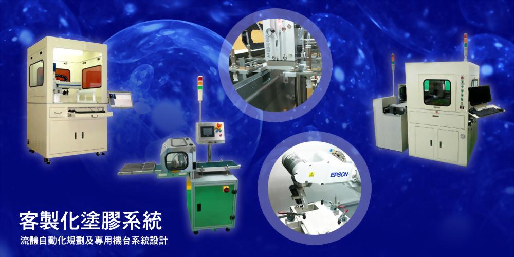 客製化塗膠系統