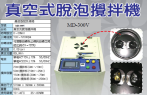 MD-300V真空脫泡攪拌機