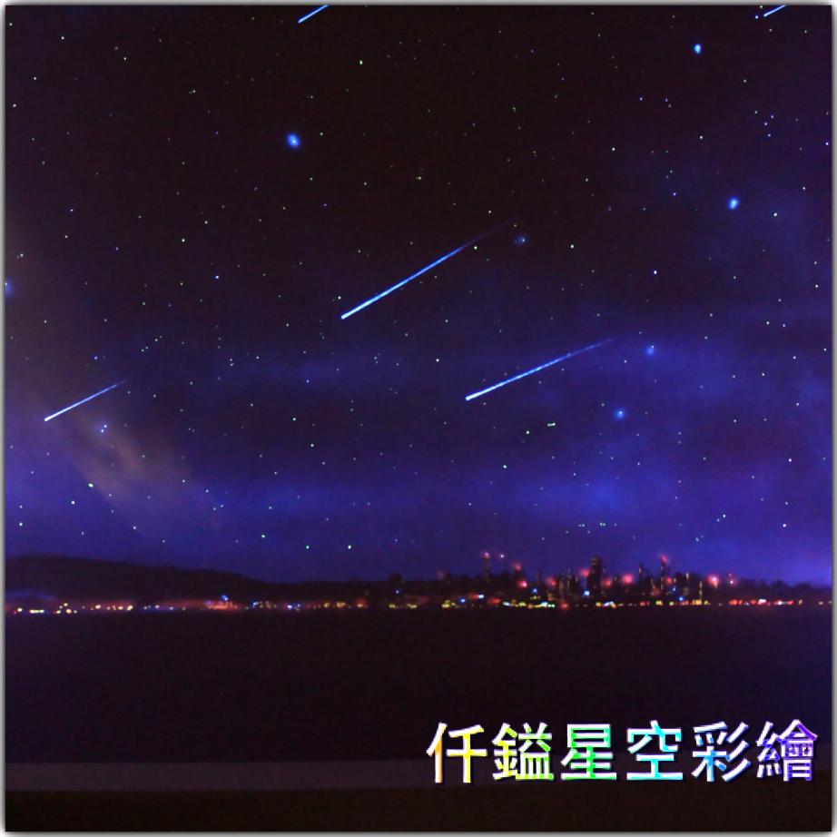 小琉球-蘇宅旅館星空彩繪(二)
