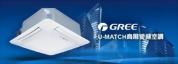 GUD U-Match 商用變頻一對一 / 一對二系列