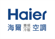 海爾空調(Haier)