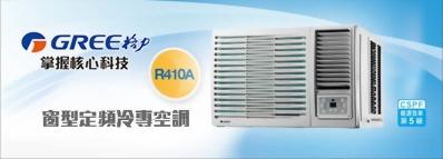 R410A 窗型定頻冷專 (豪華系列)