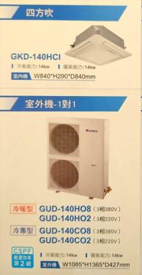 U-MATCH 1對2 商用冷專空調 (四方吹)