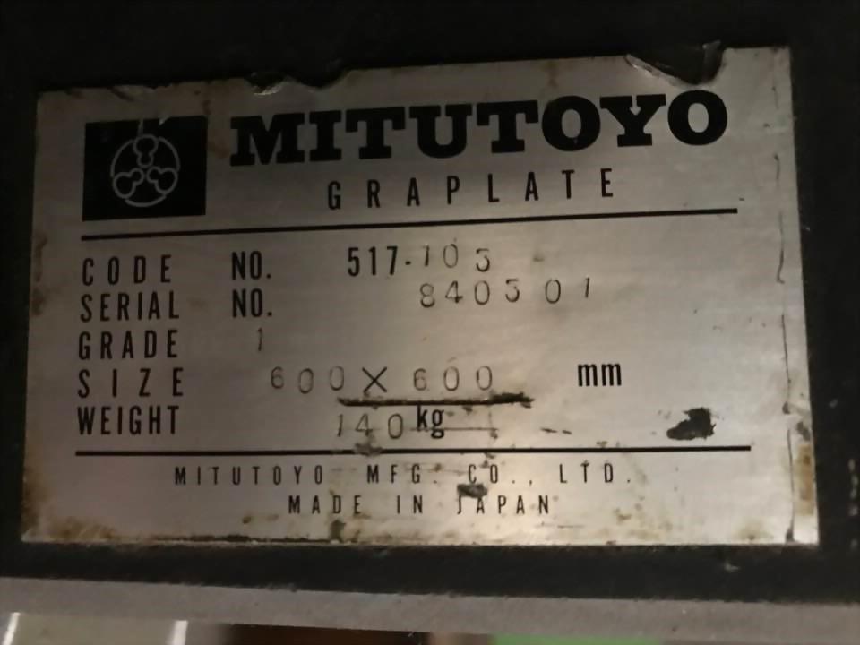 4. Mitutoyo 花崗石精密座塊
