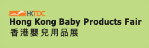 2016 Hong Kong Baby Products Fair