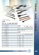11-2.尼龍管刷/銅管刷/不銹鋼管刷