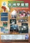 01-09-01- Solar Bombillas Que Funcionen Para Los Escolares Africanos
