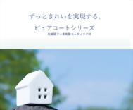 日本Pure Coat V 室內用光觸媒塗料