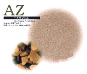 鋁鋯粉AZ