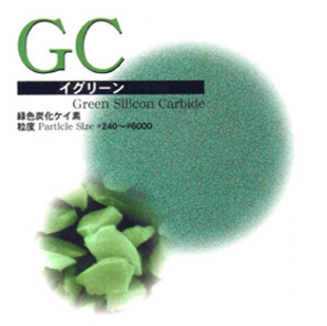 緑色炭化ケイ素 GC