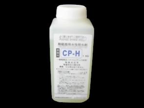 釉薬添加用撥水剤