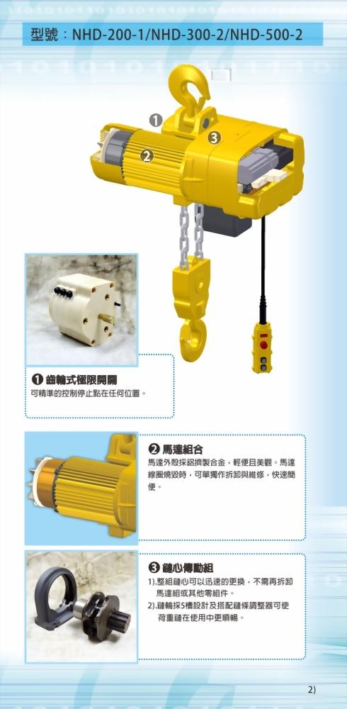 電動鏈條吊車-NHD系列