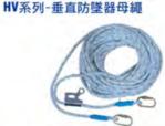 垂直防墜器母繩