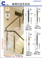 新现代扶手‧栏杆系列