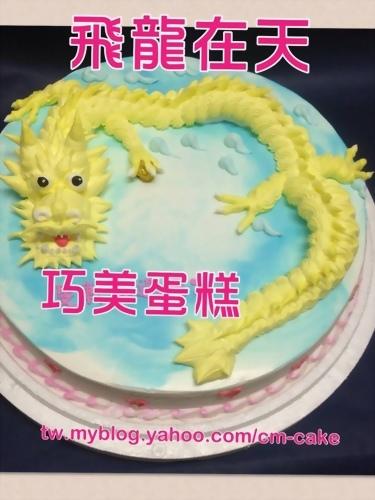 飛龍在天造型蛋糕
