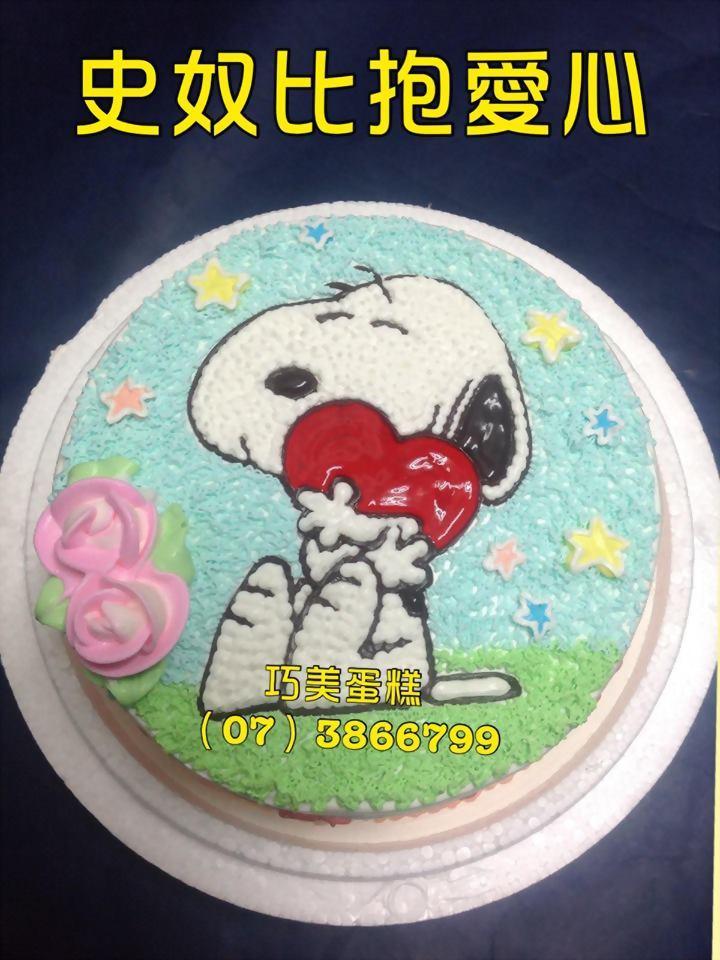 史奴比抱愛心造型蛋糕