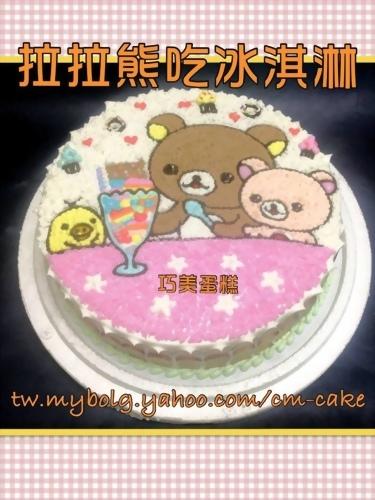 拉拉熊吃冰淇淋卡通造型蛋糕