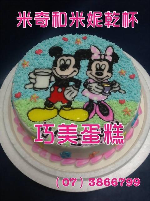 米奇和米妮乾杯造型蛋糕