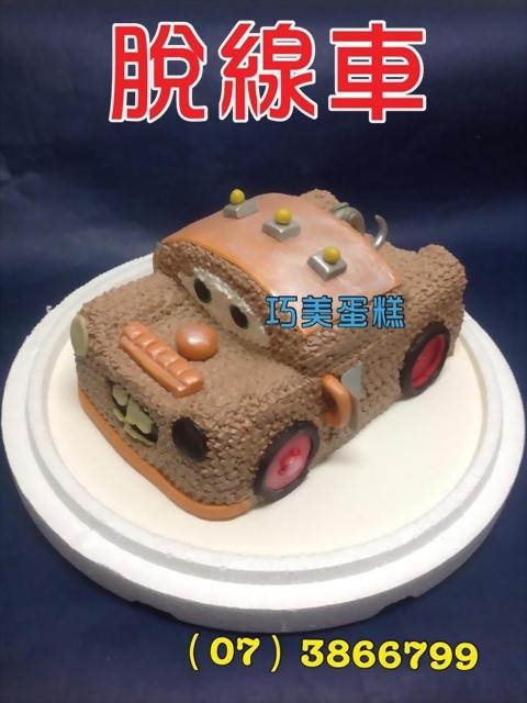 脫線車造型蛋糕