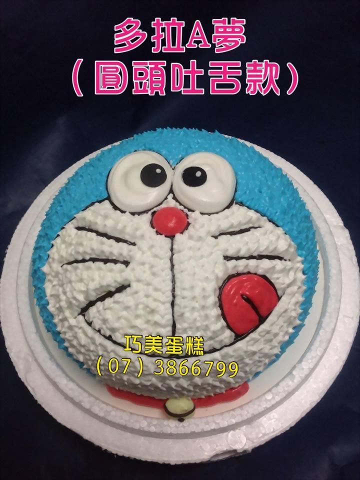产品介绍 可爱卡通造型蛋糕 小叮当,多拉a梦 多拉a梦(圆头吐舌)造型