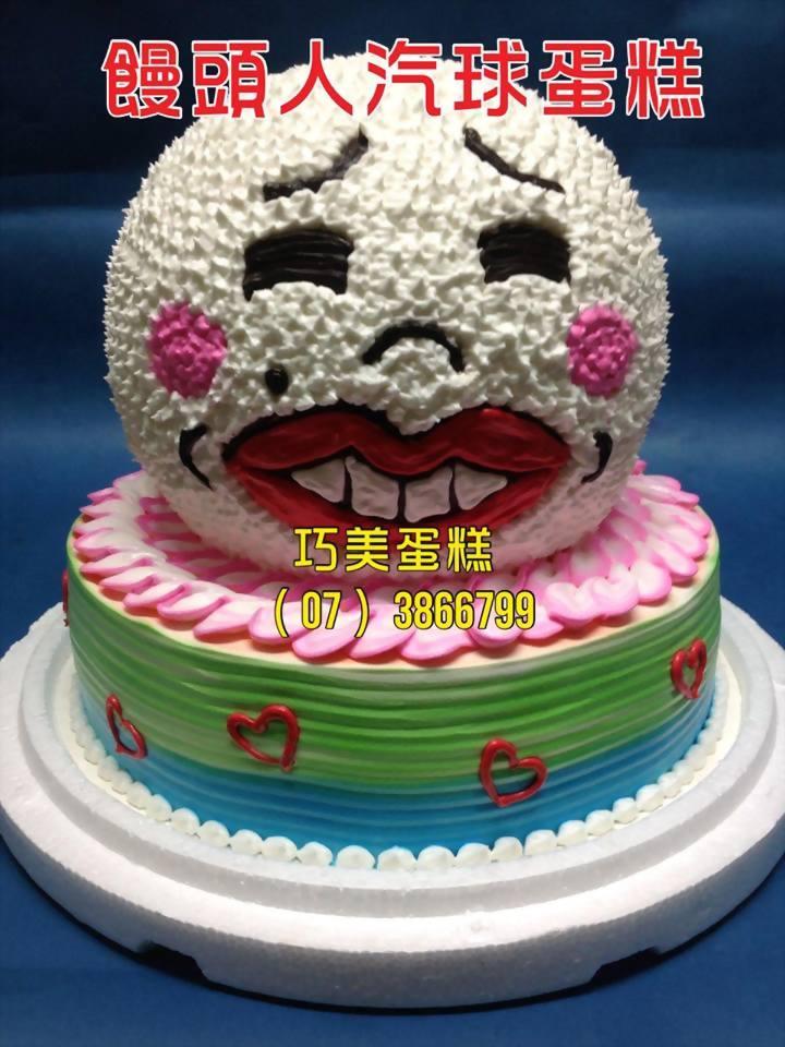 饅頭人汽球蛋糕