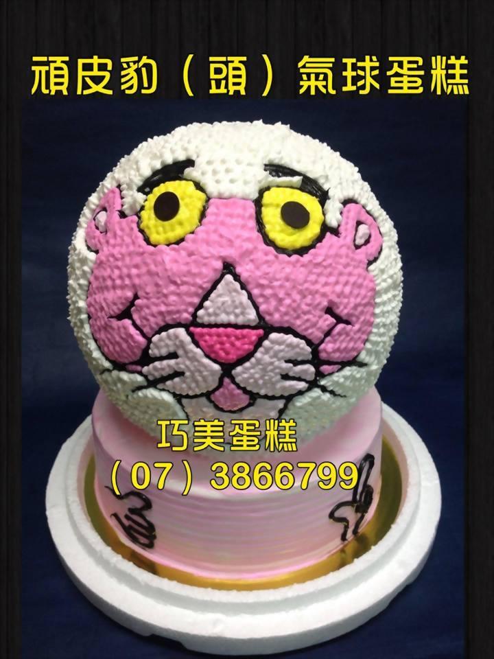 頑皮豹(頭)氣球蛋糕