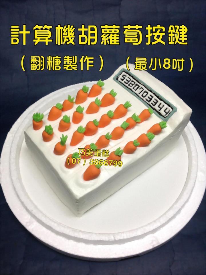 計算機胡蘿蔔按鍵 (最小8吋) (翻糖製作)