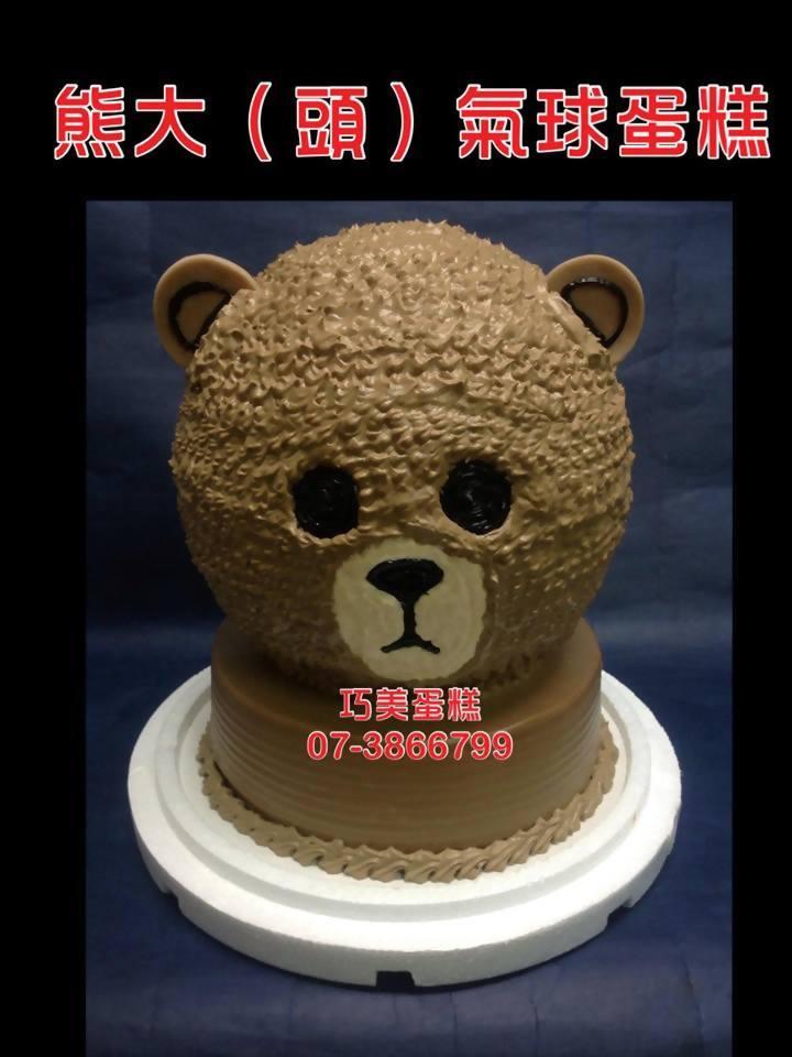 熊大 (頭) 氣球蛋糕