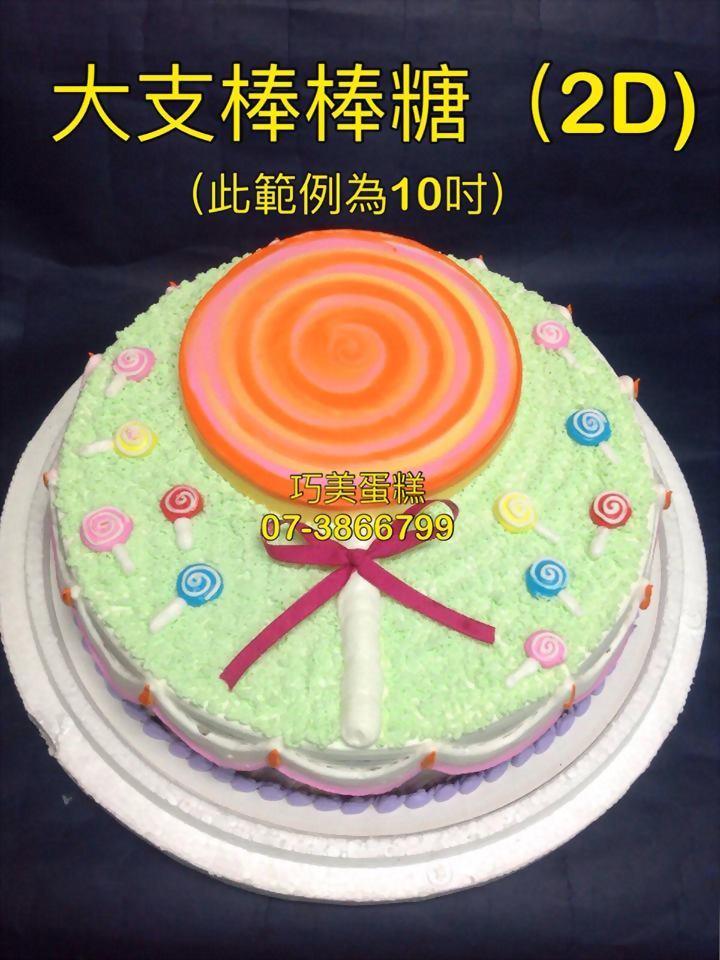 大支棒棒糖 (2D) (此範例為10吋)