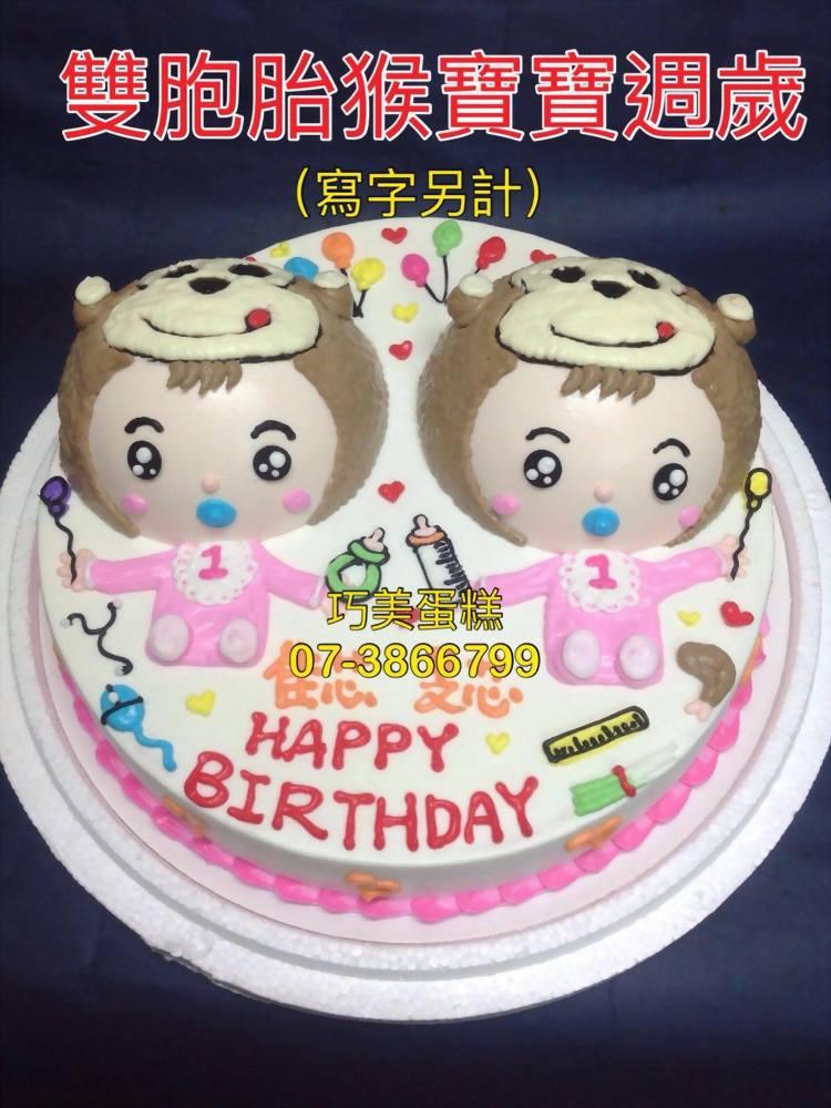雙胞胎猴寶寶週歲 (寫字另計)