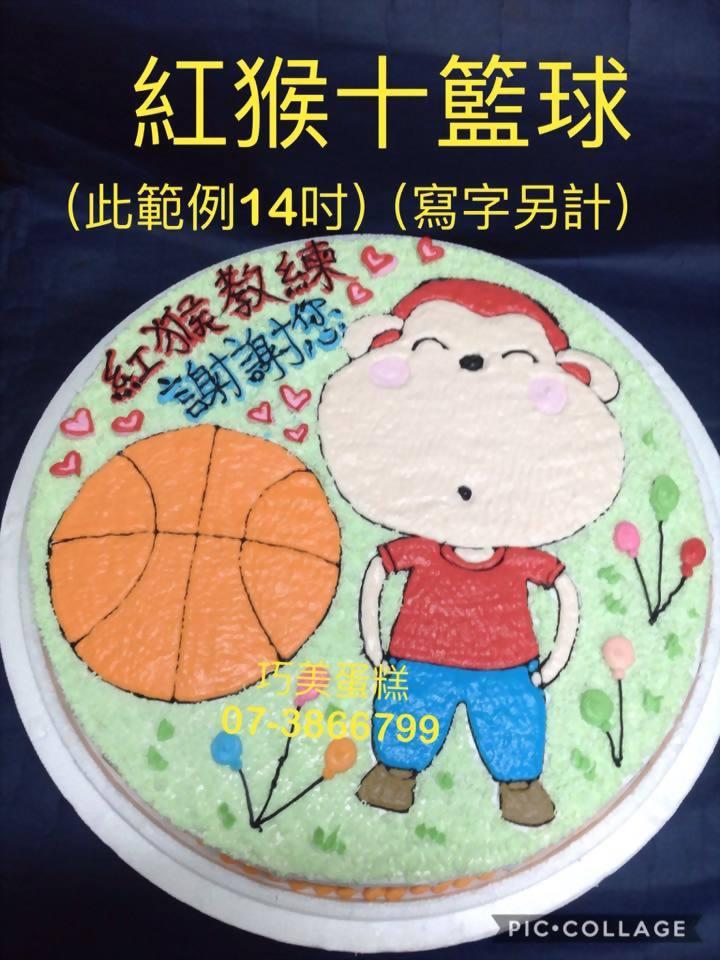紅猴+籃球 (寫字另計)