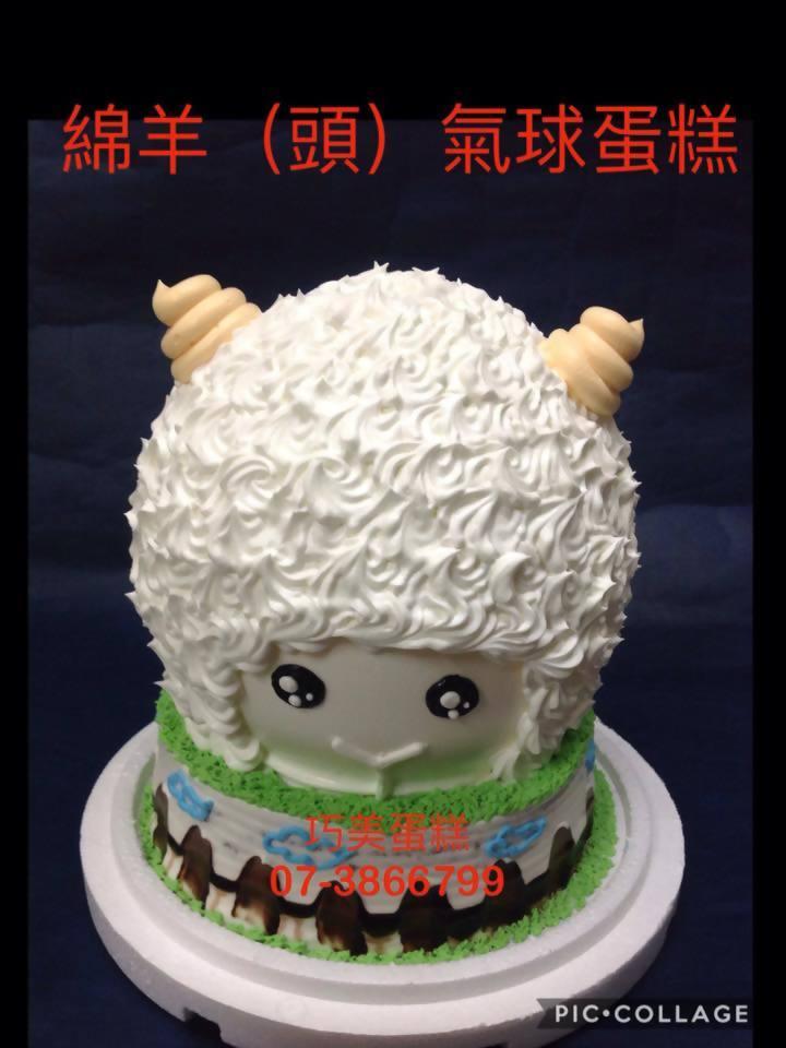 綿羊 (頭) 氣球蛋糕