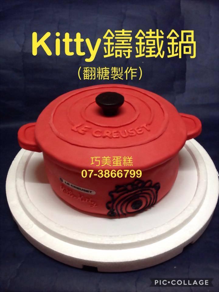 KITTY鑄鐵鍋 (翻糖製作)