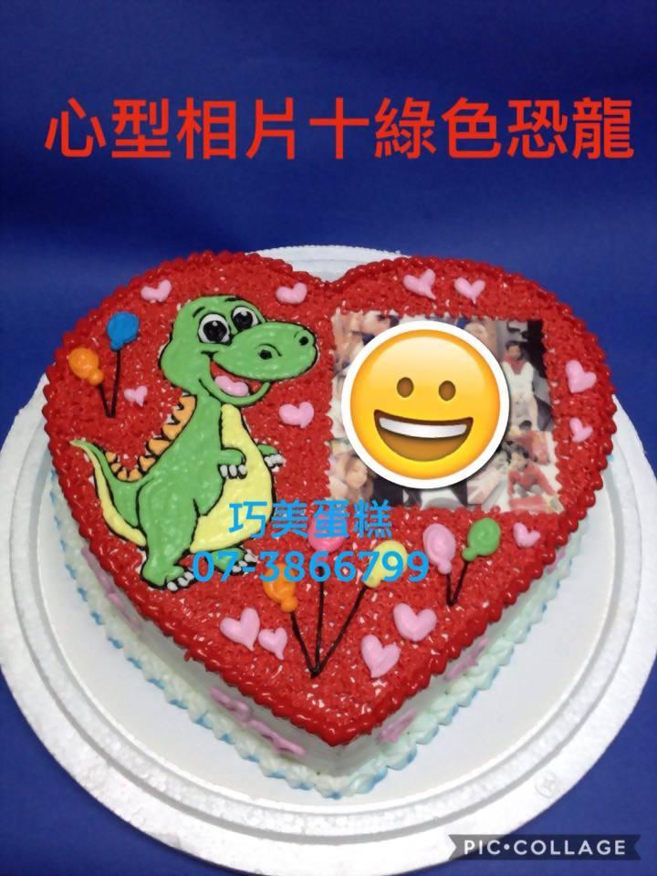 心型相片+綠色恐龍