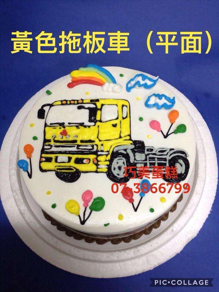 黃色拖板車(平面)