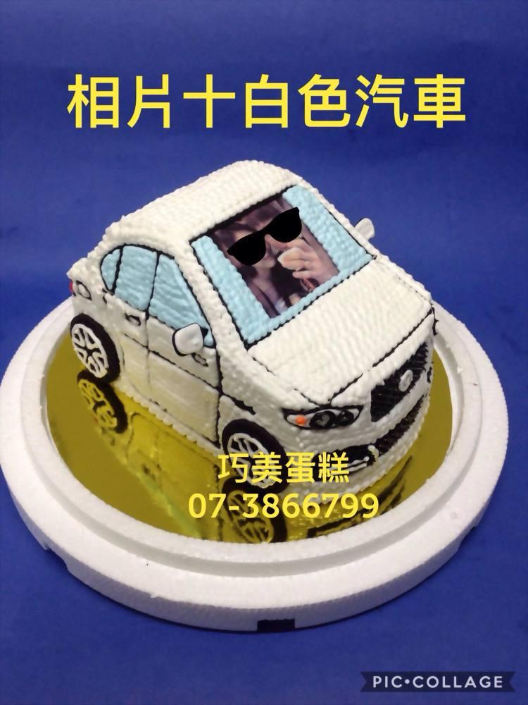 相片+白色汽車
