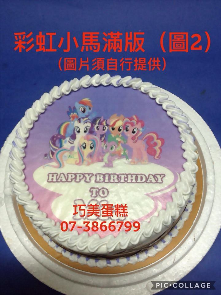 彩虹小馬滿版(圖2)
