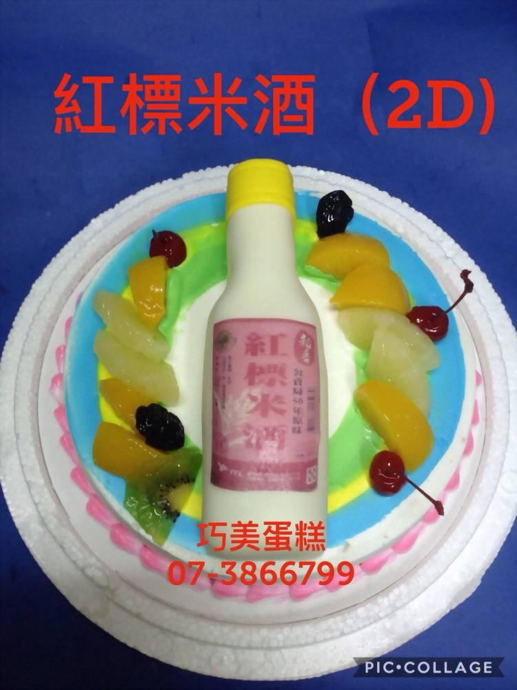 紅標米酒 (2D)