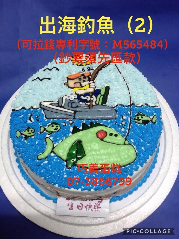 出海釣魚 (2)(可拉錢款)