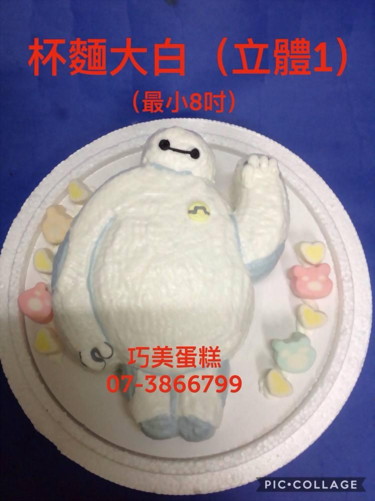 杯麵大白(立體1) (最小8吋)