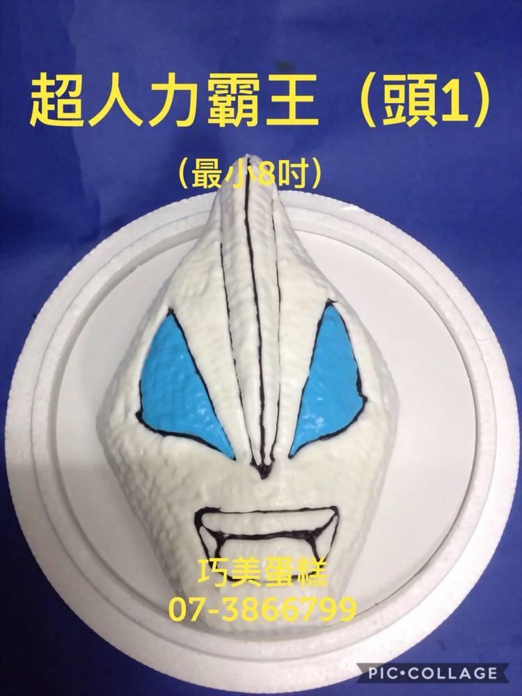 超人力霸王(頭1)(最小8吋)