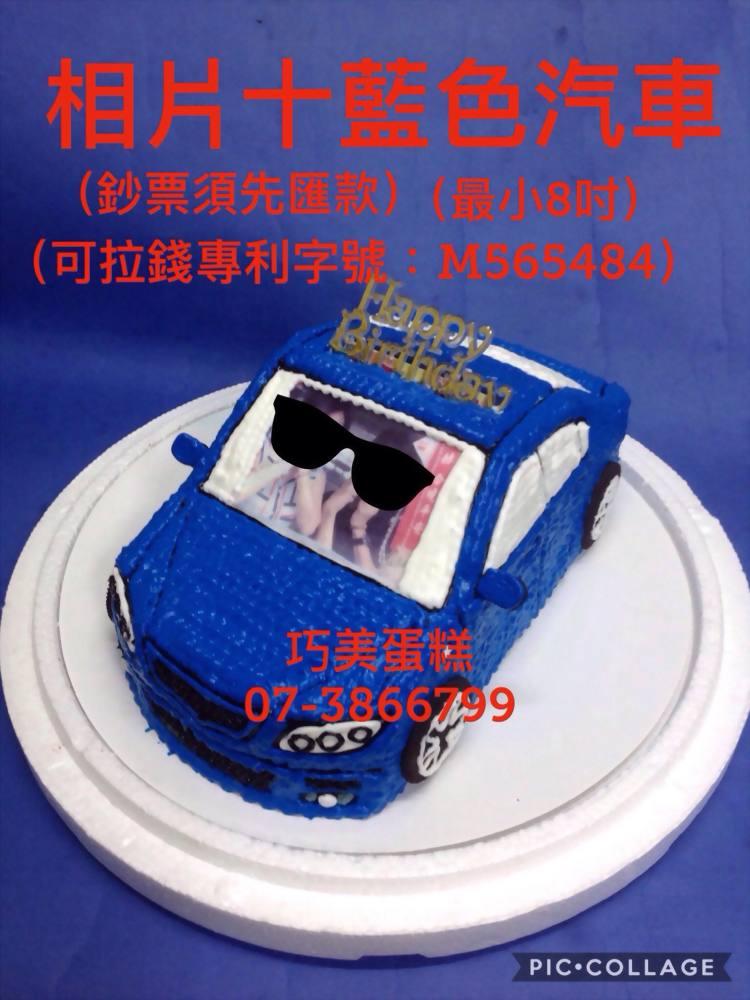 相片+藍色汽車 (最小8吋)(可拉錢款)