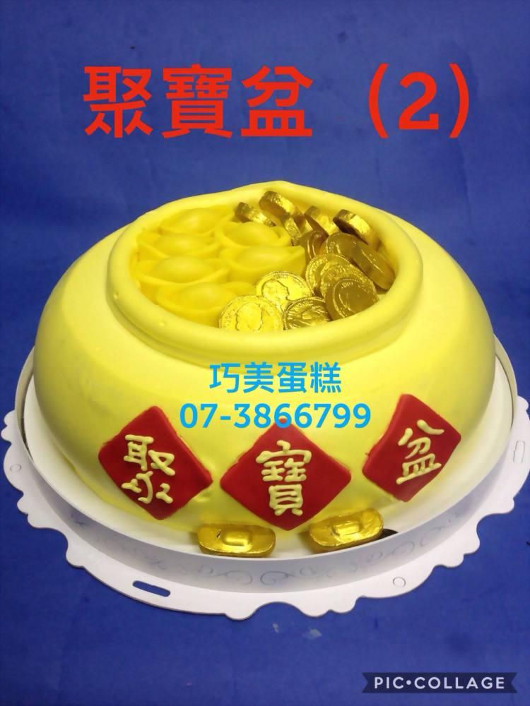 聚寶盆 (2)