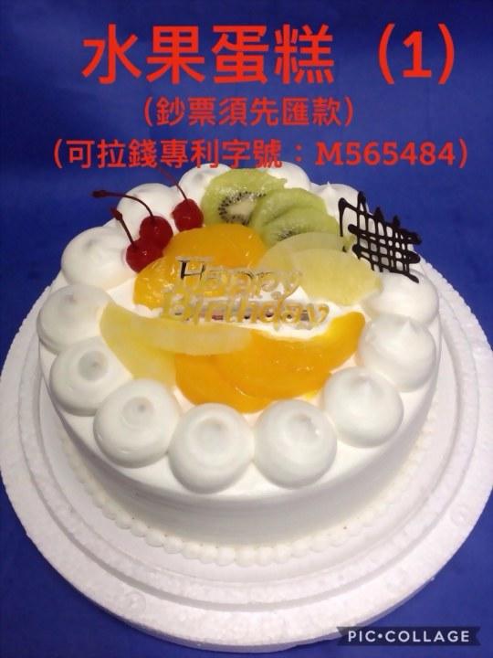 水果蛋糕(1) (可拉錢款)