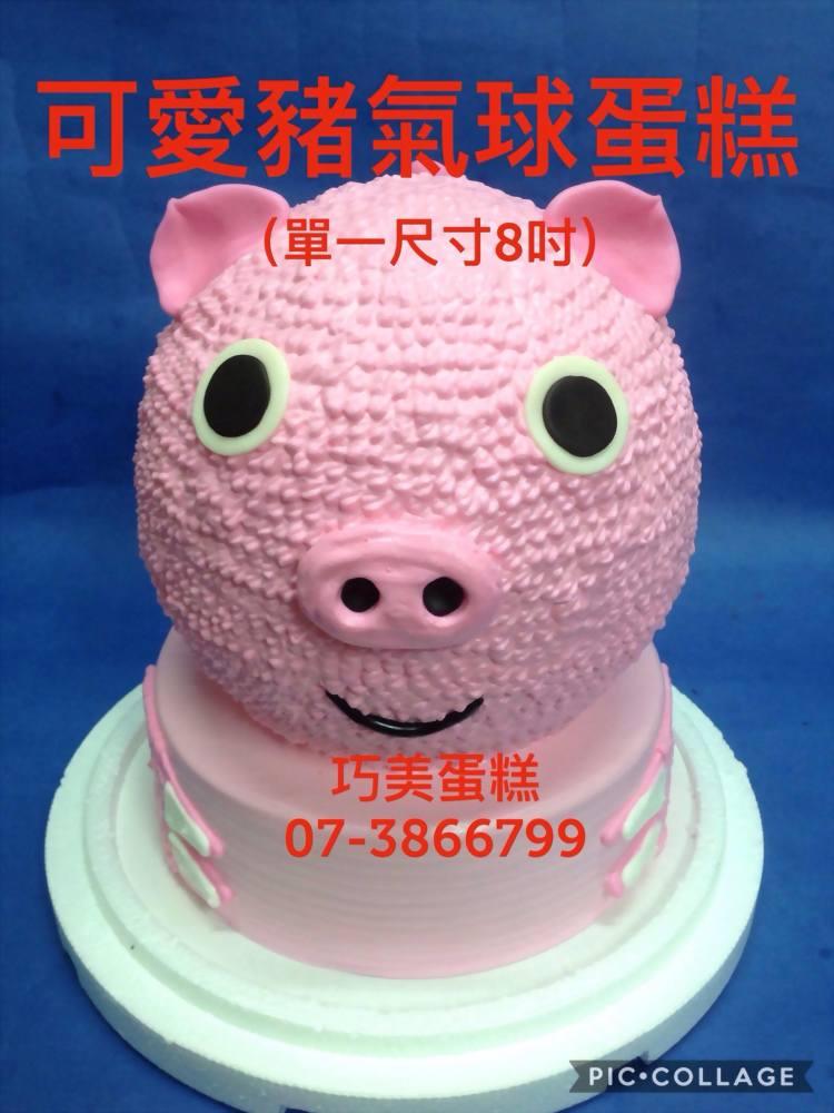 可愛豬氣球蛋糕(單一此吋8吋)