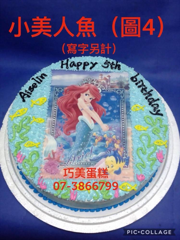 小美人魚(圖4)(寫字另計)