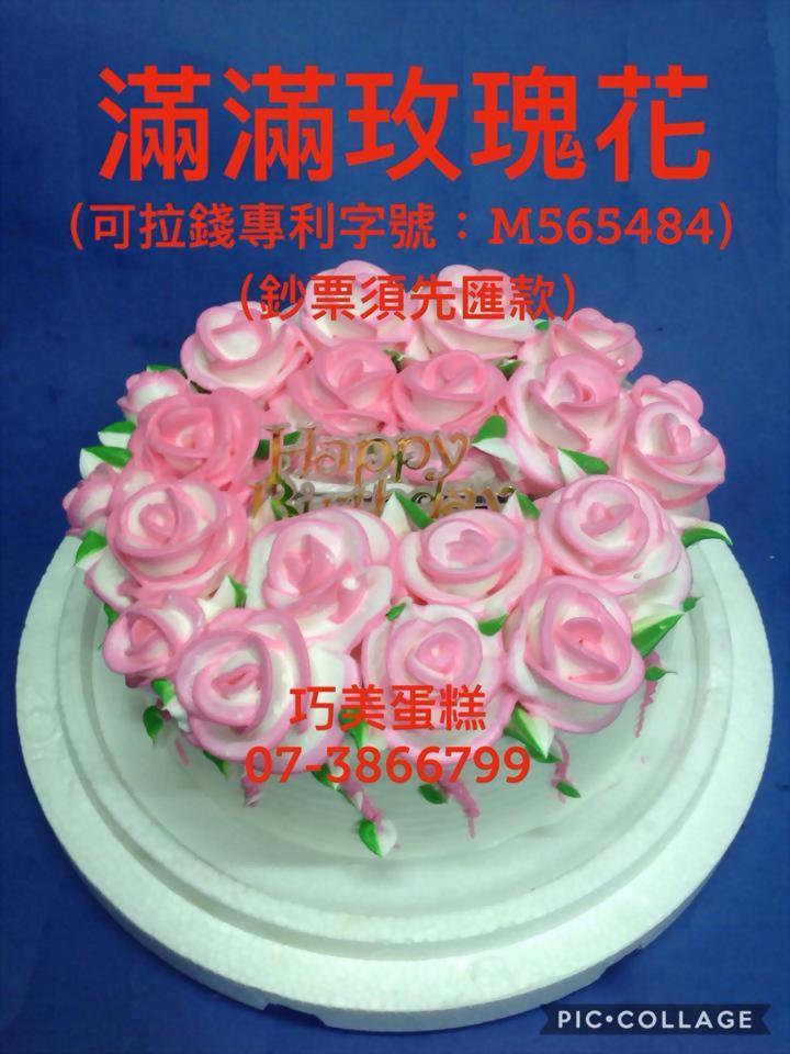 滿滿玫瑰花(可拉錢款)