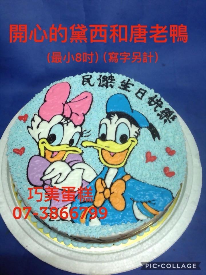 開心的黛西和唐老鴨