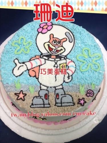 珊迪造型蛋糕
