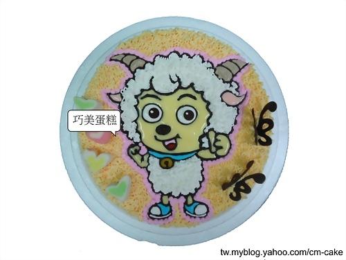 說讚的喜羊羊造型蛋糕
